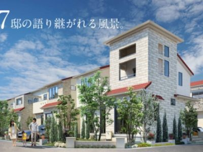 12年ぶりの社内JV、分譲団地「ボゥ ヴィラージュ浦和美園」発売~中央住宅