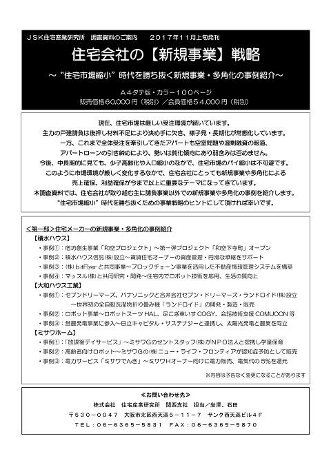 住宅会社の【新規事業】戦略