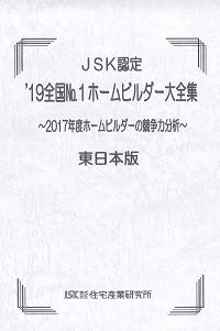 '19全国NO.1ホームビルダー大全集表紙