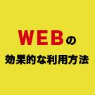 WEBの効果的な利用方法