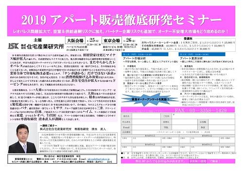 2019アパート販売徹底研究セミナー