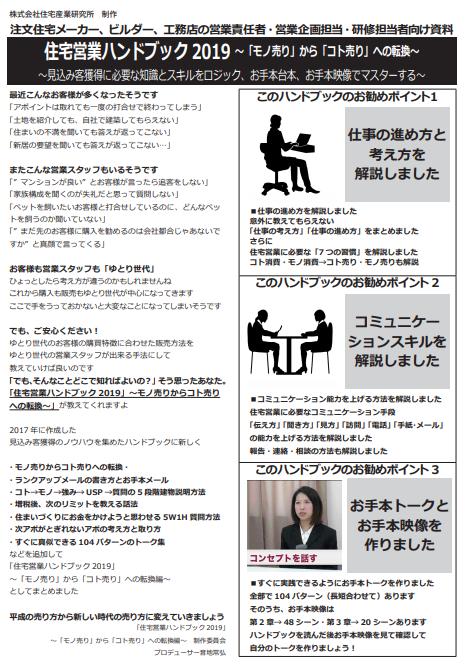 住宅営業ハンドブック2019 〜「モノ売り」から「コト売り」への転換〜