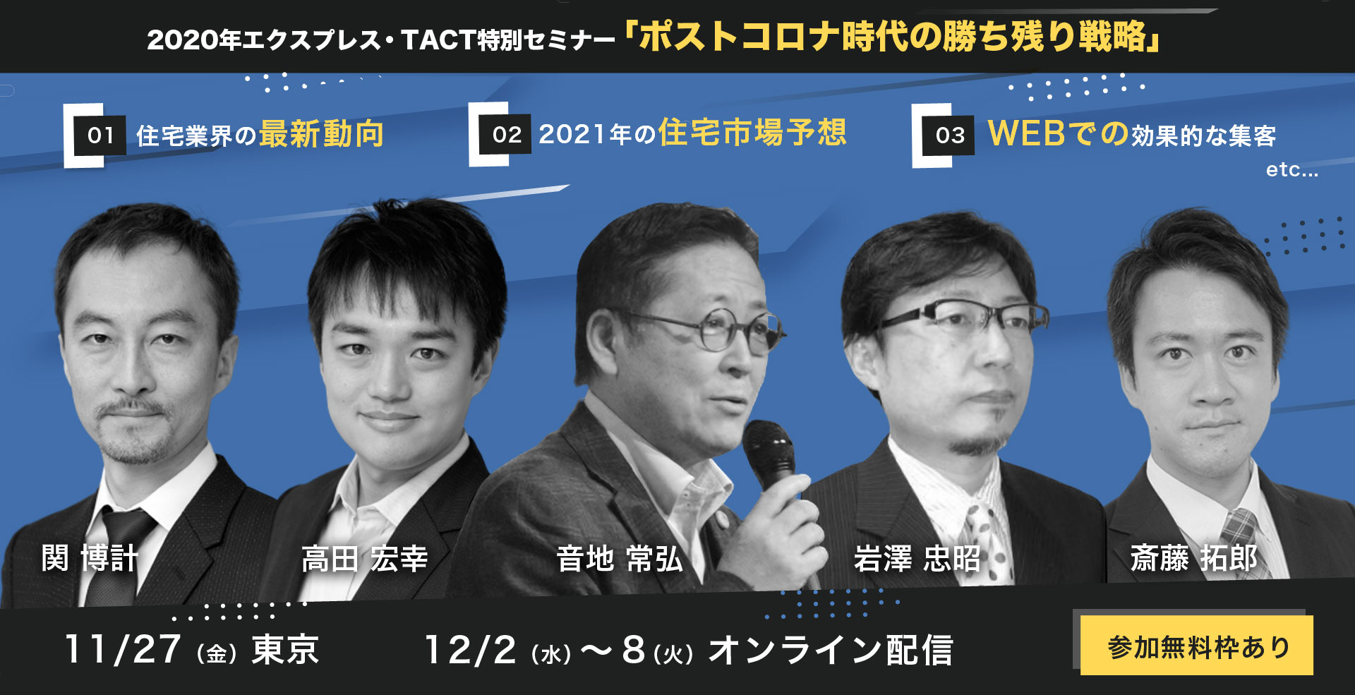 2020年エクスプレス・TACT特別セミナー「ポストコロナ時代の勝ち残り戦略」