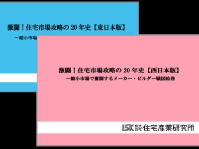 激闘!住宅市場攻略の20 年史~縮小市場で奮闘するメーカー・ビルダー戦国絵巻~