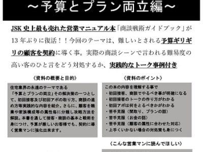 令和版・商談戦術ガイドブック~予算とプラン両立編~
