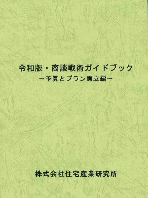 令和版・商談戦術ガイドブック