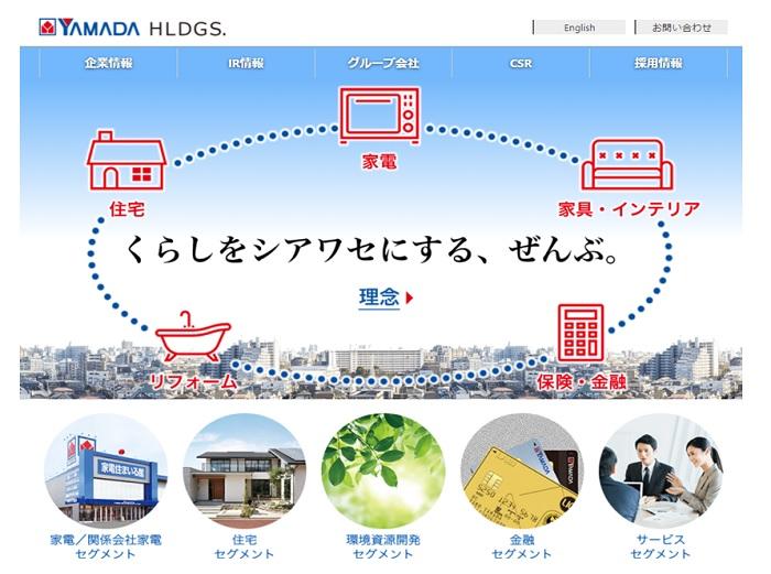 ヤマダホールディングスのHPトップページ