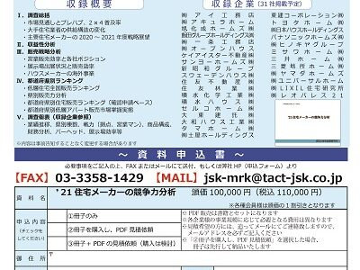 '21住宅メーカーの競争力分析【8/25発刊予定】