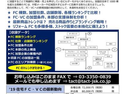 '19住宅FC・VCの最新動向