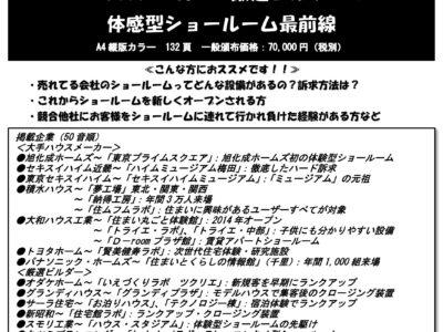 大阪北部地震で高まる防災意識~ショールームで違いを見せよう