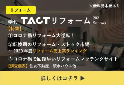 季刊TACTリフォーム―最新号