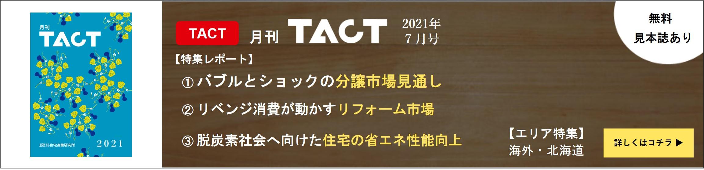 月刊TACT