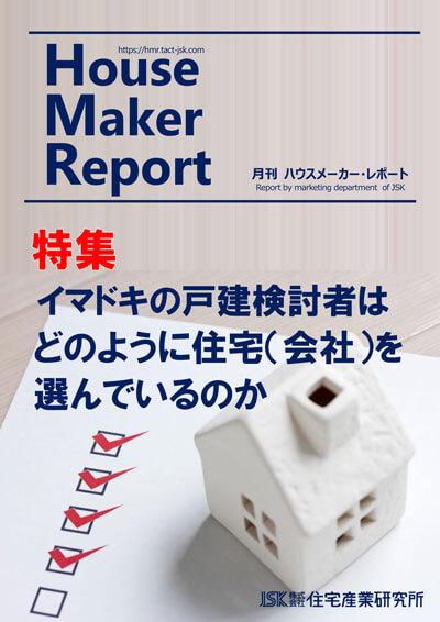 月刊ハウスメーカーレポート表紙