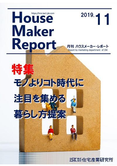 月刊ハウスメーカーレポート最新号表紙