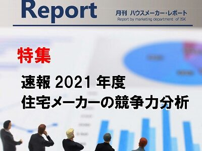 月刊ハウスメーカーレポート―2021年8月号