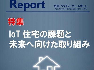 月刊ハウスメーカーレポート―2021年10月号