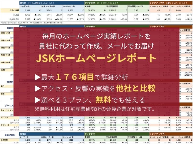 JSKホームページレポート。毎月のホームページ実績レポートを貴社に代わって作成、メールでお届け