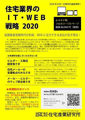 住宅業界のIT・WEB戦略2020
