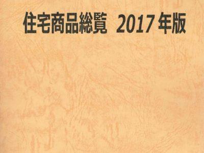 住宅商品総覧 2017 年版