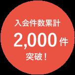 入会件数累計2,000件突破!