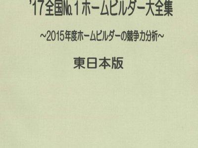 '17全国NO.1ホームビルダー大全集【東日本版・西日本版】