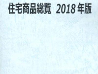 住宅商品総覧 2018年版