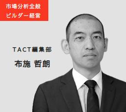 市場分析全般 ビルダー経営 TACT編集部 編集長 布施哲郎