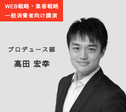 WEB・マーケティング 集客・営業ノウハウ プロデュース部 高田宏幸