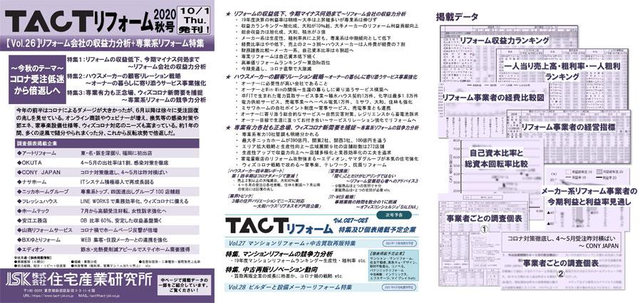 季刊TACTリフォーム―2020年秋号