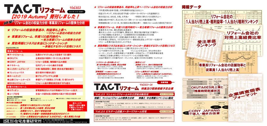 季刊TACTリフォーム―2019年秋号