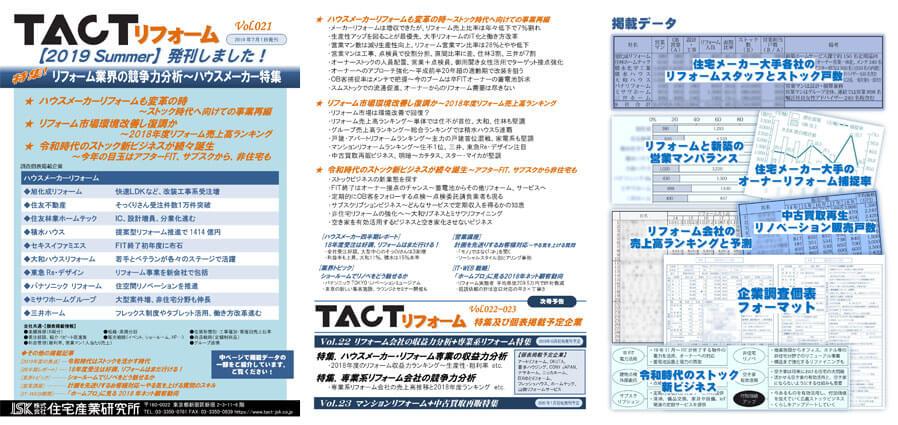 季刊TACTリフォーム―2019年夏号