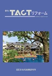 季刊TACTリフォーム表紙