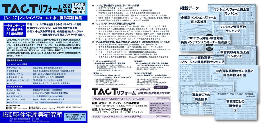 季刊TACTリフォーム―2020年冬号