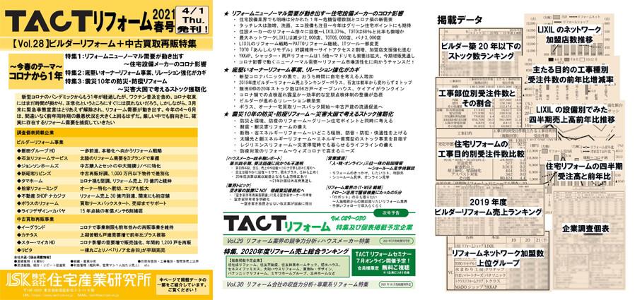 季刊TACTリフォーム―2021年春号