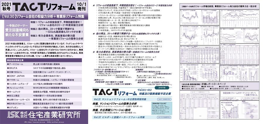 季刊TACTリフォーム―2021年夏号