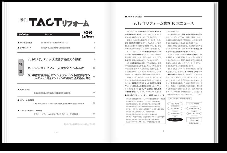 季刊TACTリフォーム見本